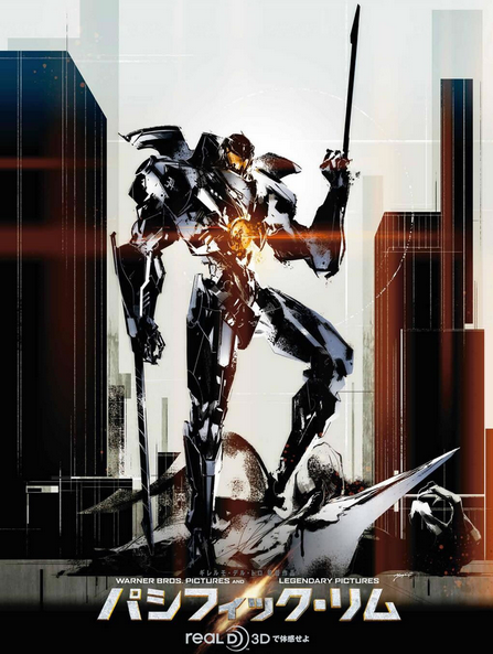 Shinkawa Pacific Rim